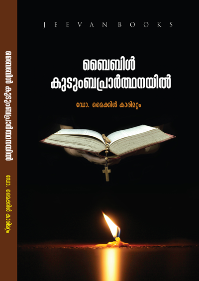 Bible Kudumba Prarthanayil